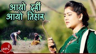 Aayo Dashain Aayo Tihar - Ram Thapa Shishir & Binda Sundas