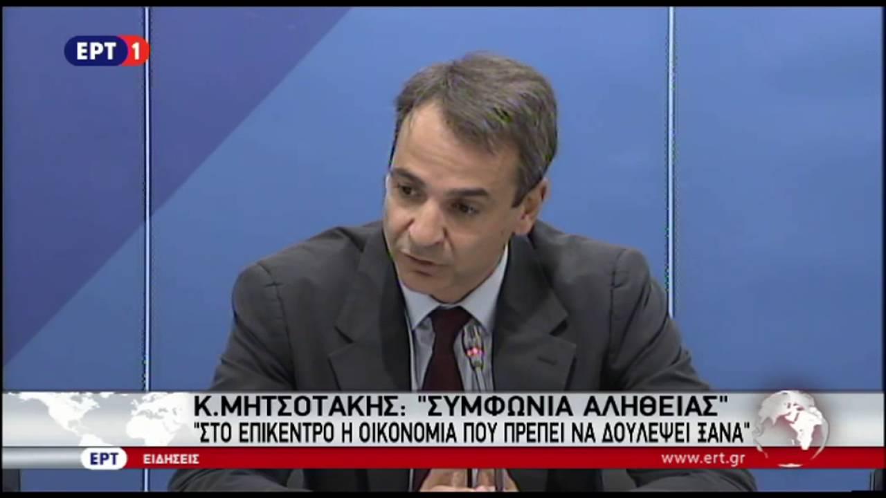 Κυρ. Μητσοτάκης: Χρειάζεται συμφωνία αλήθειας σε πνεύμα συνεννόησης