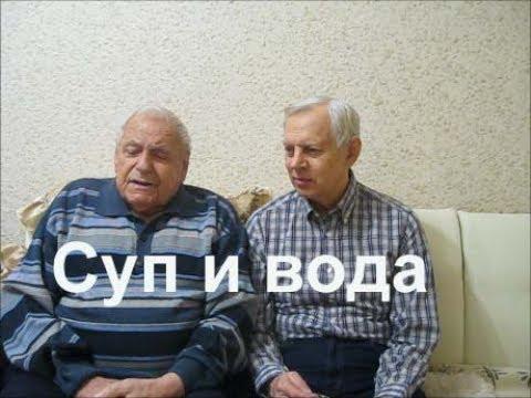 Неумывакин Суп и вода Alexander Zakurdaev