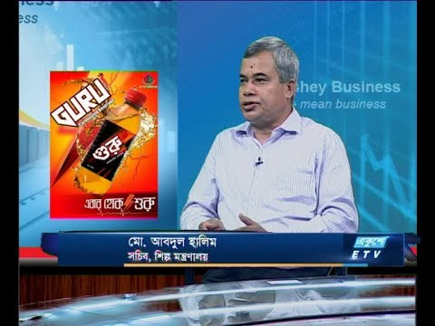 Ekushey Business    মো. আবদুল হালিম, সচিব, শিল্প মন্ত্রণালয়    29 October 2019   ETV Business