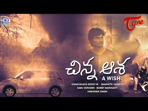 Chinna Aasha | Telugu Short Film 2016 | Directed by Dhanunjaya Reddy M | #TeluguShortFilms