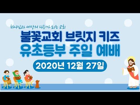 2020년 12월 27일 차세대온라인예배-유초등부