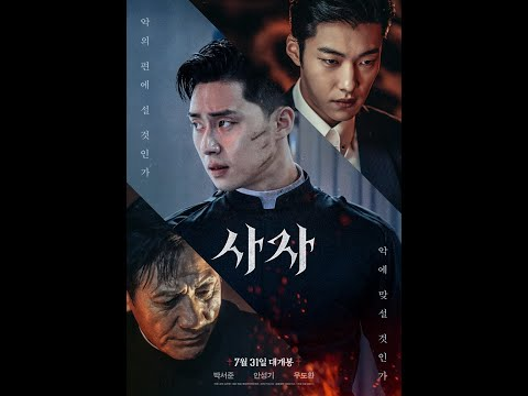 THE DIVINE FURY || TRAILER || PRESS CONFERENCE #사자 #박서존  Will you stand with good or evil?