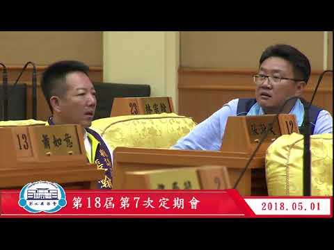 1070501彰化縣議會第18屆第7次定期會