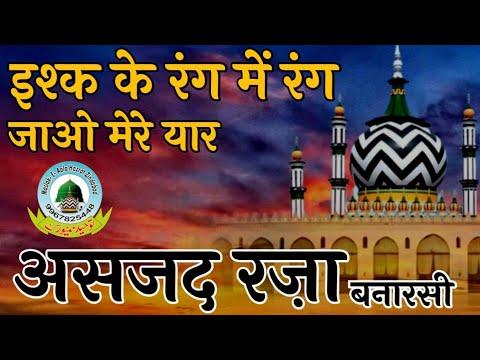 Video Ishq Ke Rang Me Rang Jao Mere Yaar Naat By Asjad Raza Banarsi download in MP3, 3GP, MP4, WEBM, AVI, FLV January 2017