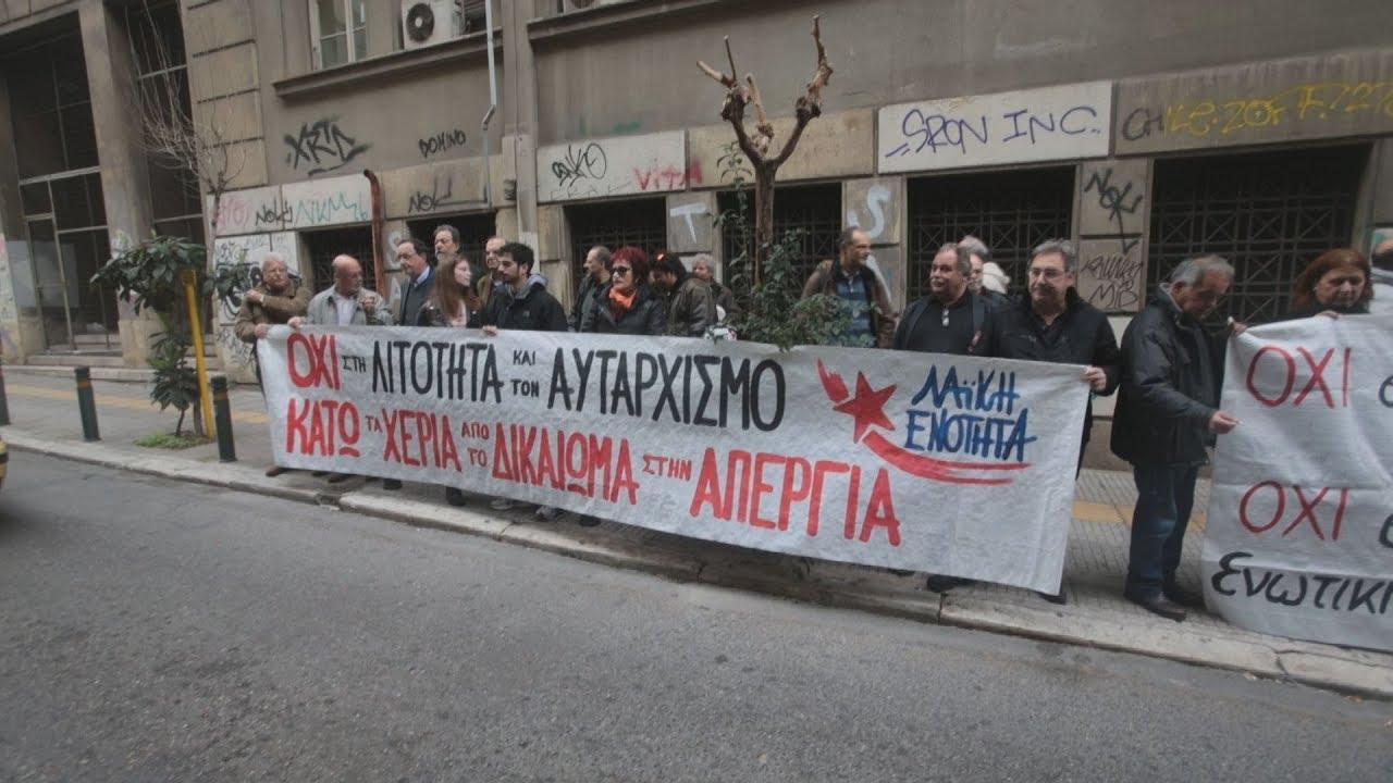 Διαμαρτυρία της ΛΑΕ κατά των πλειστηριασμών