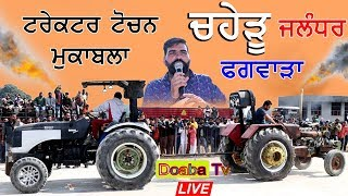 Live 3rd Tractor Tochan Mukabla Chaheru, Phagwara ( Jalandhar )