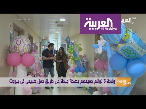 العرب اليوم - شاهد: في حالة نادرة لبنانية تلد 6 توائم بحمل طبيعي