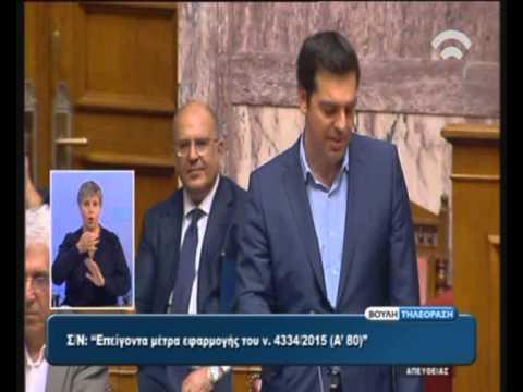 """Δευτερολογία στη συζήτηση του σ/ν """"Επείγοντα μέτρα εφαρμογής του ν. 4334/2015 (Α΄ 80)"""""""