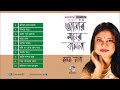 Download Amar Moner Bashona - Lalon Geeti লালনগীতি - Kanak Chapa - Full Audio Album HD Mp4 3GP Video and MP3