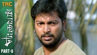 Yeidhavan Tamil Full Movie | Part 8 | Kalaiyarasan | Satna Titus | Sakthi Rajasekaran | TMC