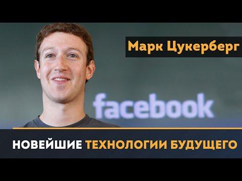 Марк Цукерберг. Все новейшие высокие технологии будущего. Конференция Facebook F8. (видео)