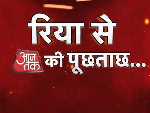 Sushant Case में Rhea से Aaj Tak की पूछताछ, देखिए Super Exclusive