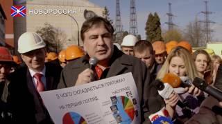 Саакашвили обвиняют в посягательстве на суверенитет Украины