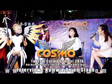 Cosmo & Cosmeeting 2016 | สัมภาษณ์ KAMW & UE บนเวที (วันที่ 2)