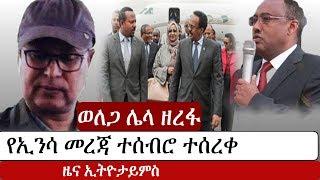 Ethiopia: የኢትዮታይምስ የዕለቱ ዜና -   | EthioTimes Daily Ethiopian News | Getachew Assefa