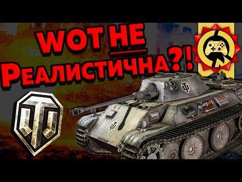 Жуткие Теории: Насколько World of Tanks ПРАВДИВА?! (Мир Танков) (видео)
