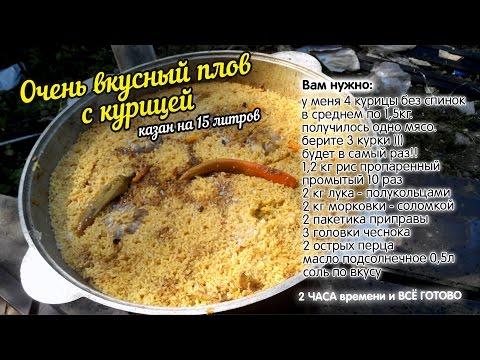 Рецепт плова из курицы дома
