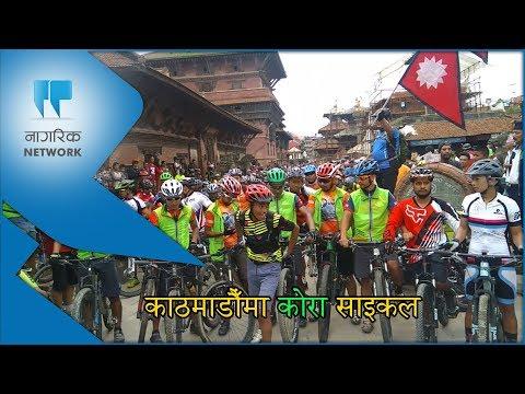 (काठमाडाैं कोरा || Kathmandu Cora - Duration: 2 minutes, 11 seconds.)
