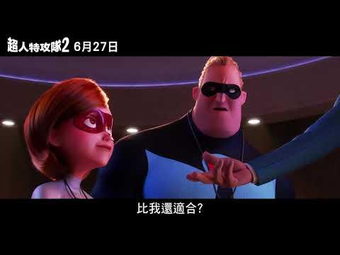 超人特攻隊2 破北美動畫片首週票房紀錄