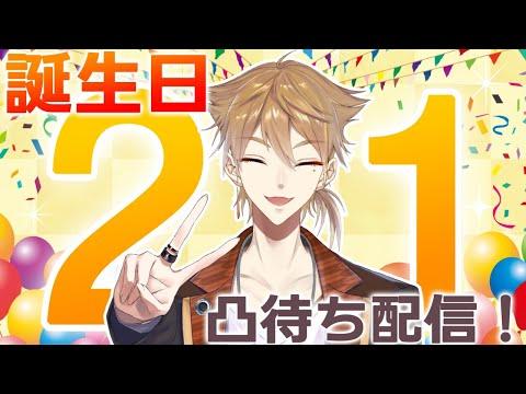 【21のバースデイ】感謝と凸待ち配信!!【にじさんじ】
