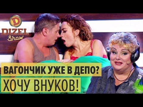 Муж и жена делают детей - теща смотрит – Дизель Шоу 2018 | ЮМОР IСТV - DomaVideo.Ru