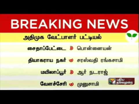 Details-of-candidates-list-released-by-ADMK-for-TN-assembly-elections-1