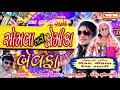 Vikram Chauhan   Rekha Rabari   New Bewafa 2018   Timli   Adivasi Song