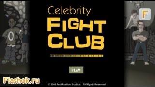 Видеообзор Celebrity Fight Club