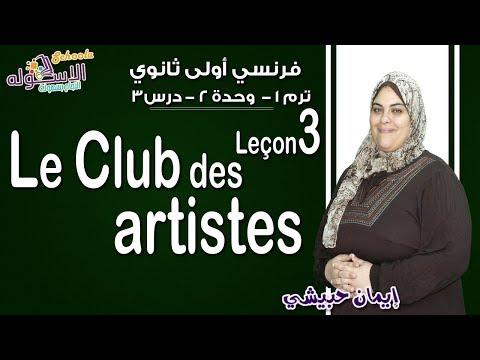 لغة فرنسية أولى ثانوي 2019   La Club des artistes   تيرم1-وح2 - درس 3  الاسكوله