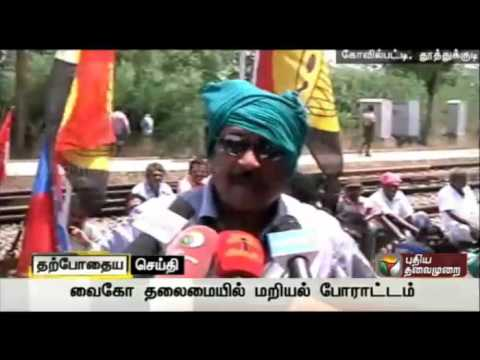 Farmers-rail-roko-Vaiko-talks-about-attempts-by-police-to-foil-their-protest