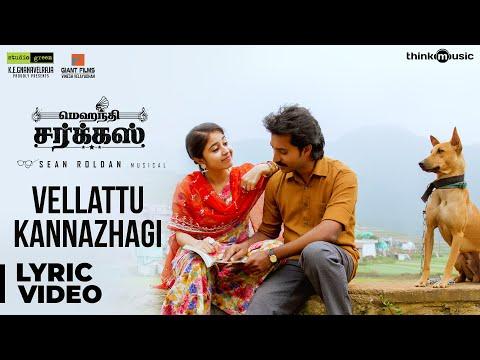 Vellattu Kannazhagi Song Lyrical Video