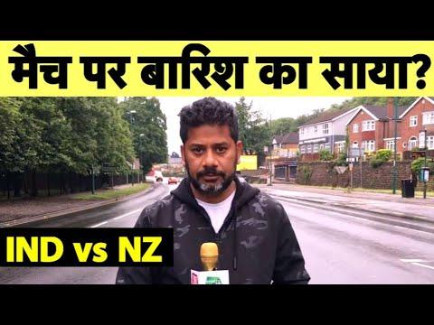 क्या होगा Ind vs NZ मैच? देखिए Nottingham से Vikrant Gupta की Weather Report   CWC 19