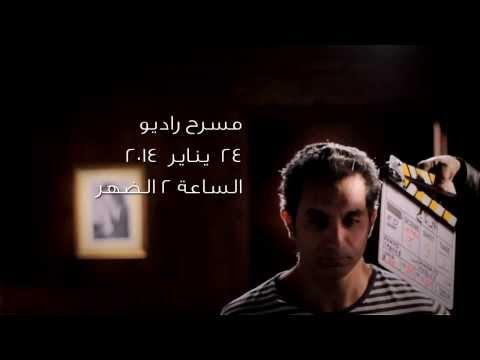 """باسم يوسف يطرح كواليس الحلقة الأولى من الموسم الجديد لـ""""البرنامج"""""""