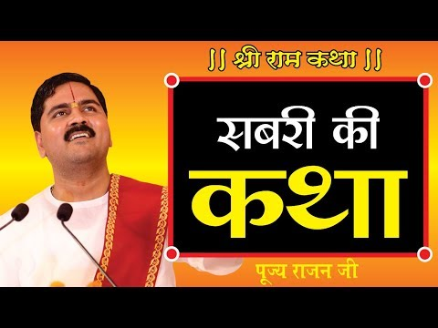 शबरी की कथा Sabari Prem By Rajan Jee Maharaj Shri Ram Katha Latest Bhajan Video
