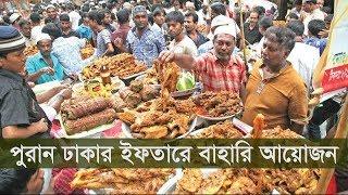 Video Old Dhaka Ifter | ржкрзБрж░рж╛ржи ржврж╛ржХрж╛ржпрж╝ ржЪрж▓ржЫрзЗ ржРрждрж┐рж╣рзНржпржмрж╛рж╣рзА ржЗржлрждрж╛рж░рзЗрж░ ржЖржпрж╝рзЛржЬржи | ржпрж╛ ржпрж╛ ржерж╛ржХржЫрзЗ ржЗржлрждрж╛рж░рзЗ MP3, 3GP, MP4, WEBM, AVI, FLV Agustus 2018