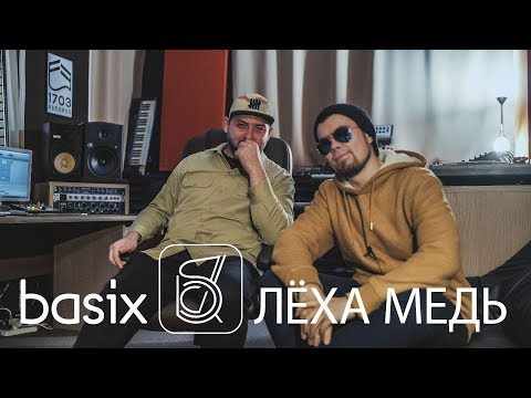 Basix – Лёха Медь (выпуск 5)