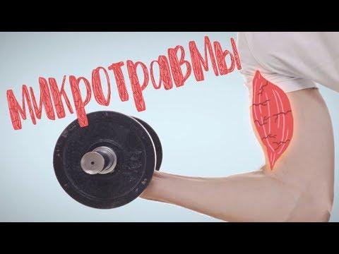 Должны ли болеть мышцы после тренировки чтобы расти - DomaVideo.Ru