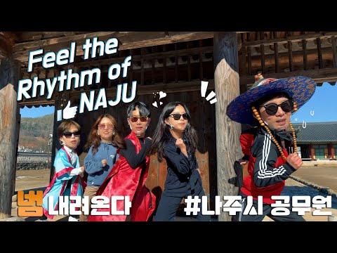 [약속7. 문화&예술] Feel the Rhythm of KOR..