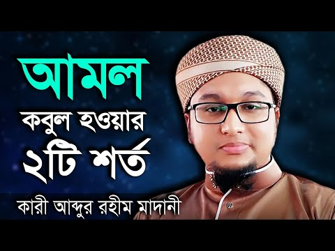 Video Bangla islmic waz mahfil By Rahim Madani, Amirabad download in MP3, 3GP, MP4, WEBM, AVI, FLV January 2017