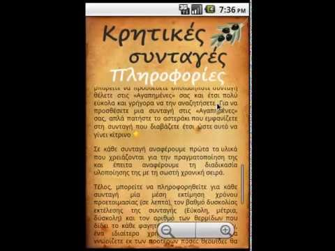 Video of Cretan Recipes