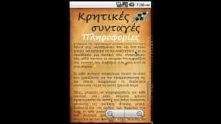 Cretan Recipes YouTube video