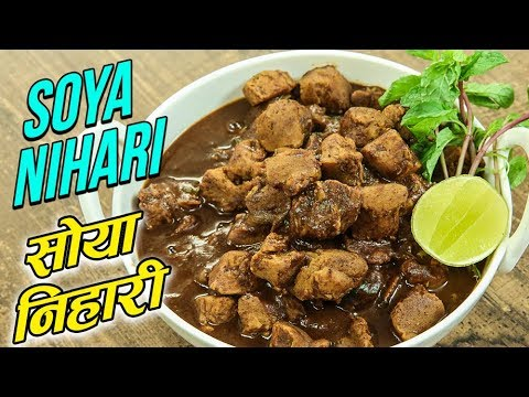 Soya Nihari Recipe | सोया निहारी | Soya Chunks | Soyabean Recipe In Hindi | Soya Bean Recipe | Varun