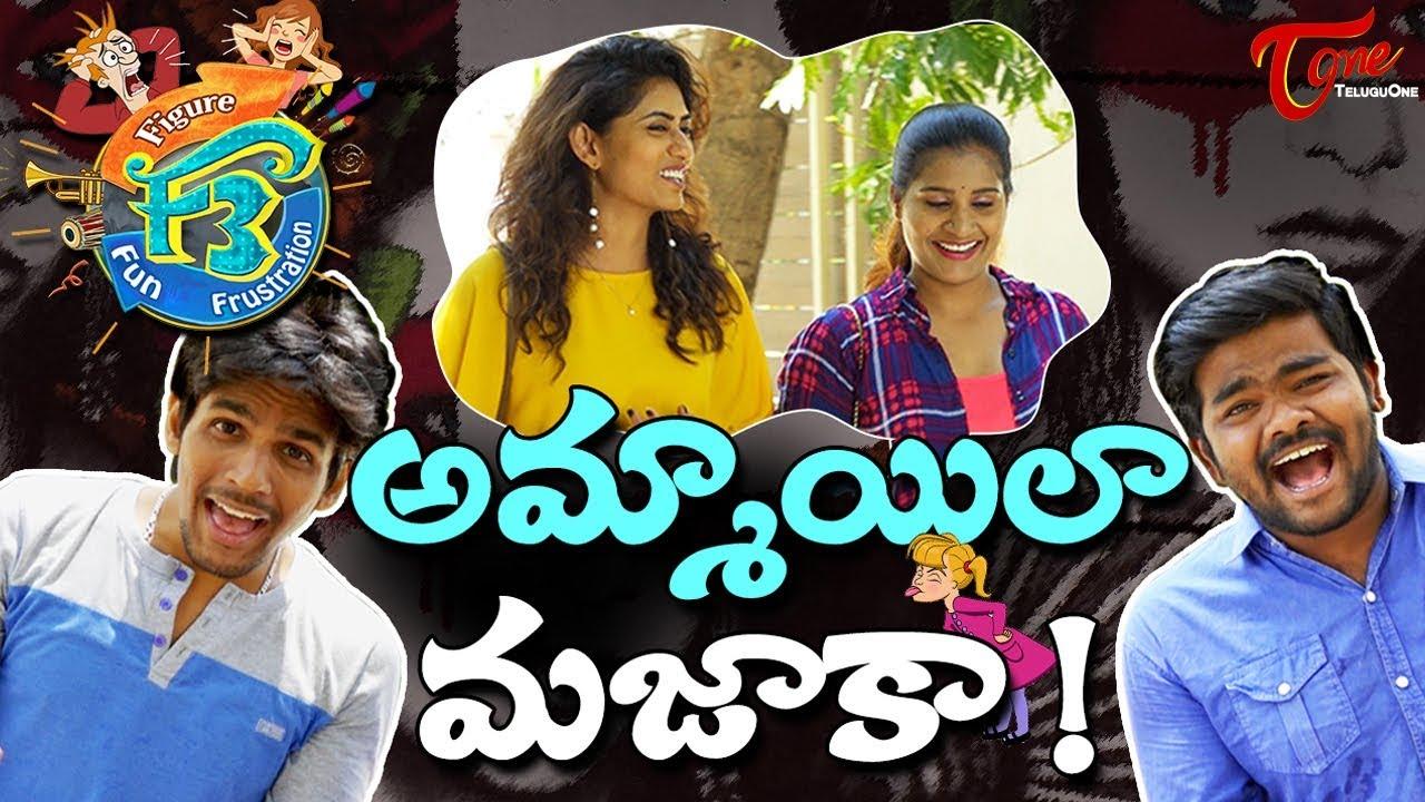 F3 - Ammayila Majaka - Telugu Comedy Web Series - Epi -