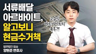 서류배달 아르바이트, 알고 보니 현금수거책 #사기죄변호사