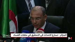 تسارع الأحداث في ملفات التحقيق في قضايا الفساد بالجزائر