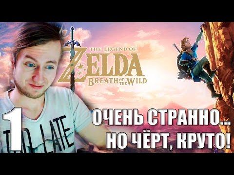 NINTENDO SWITCH У МЕНЯ ДОМА! - The Legend of Zelda Breath of the Wild Прохождение на русском #1