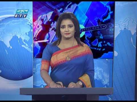 01 AM News || রাত ০১ টার সংবাদ || 02 June 2020 || ETV News