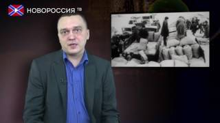 Блокада Ленинграда. Параллели с ситуацией на Донбассе