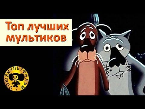 Топ лучших мультиков Союзмультфильма - Сборник 1 (видео)